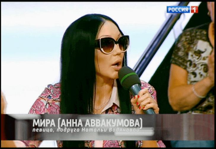 Певица Мира