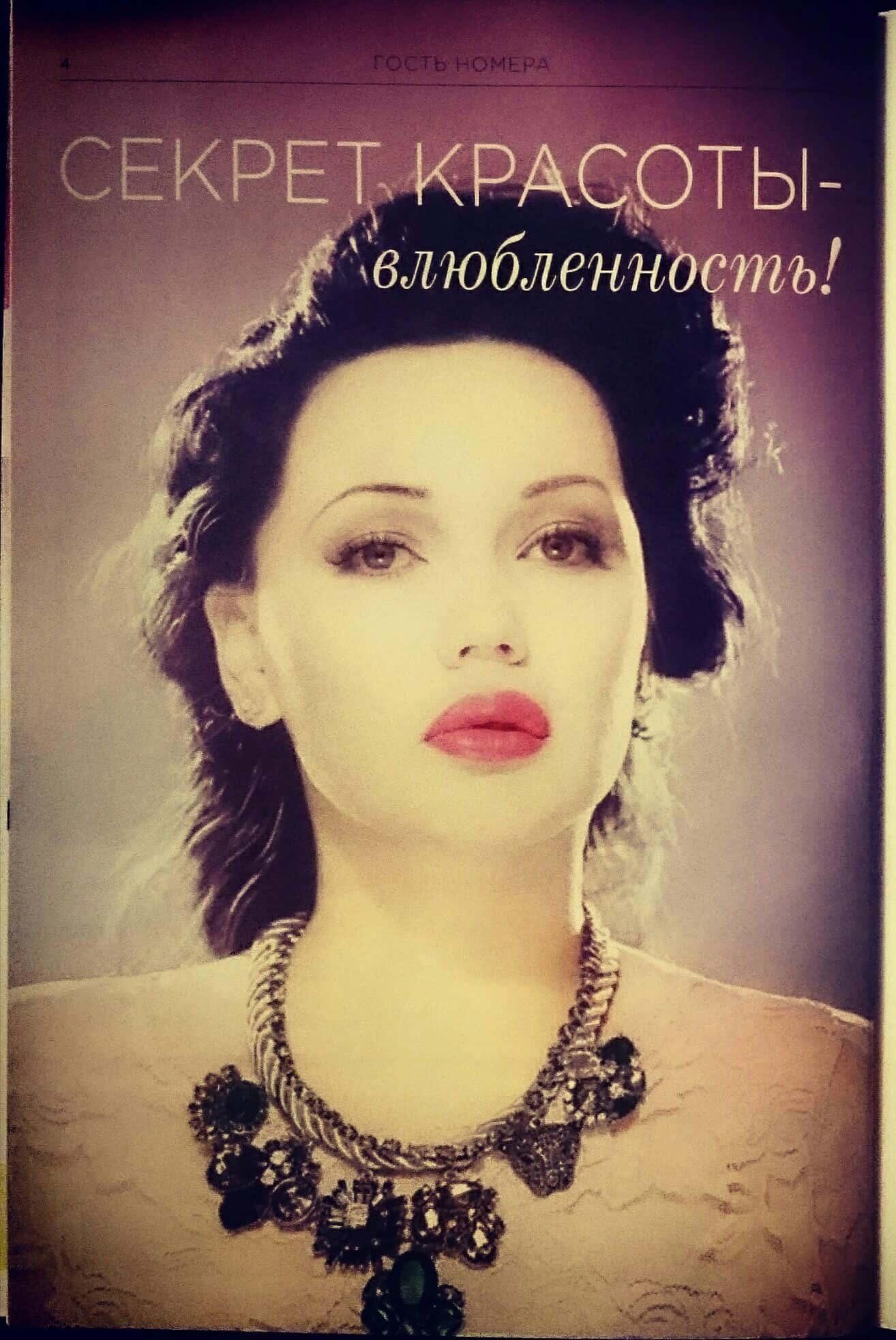 Секрет красоты - влюблённость!