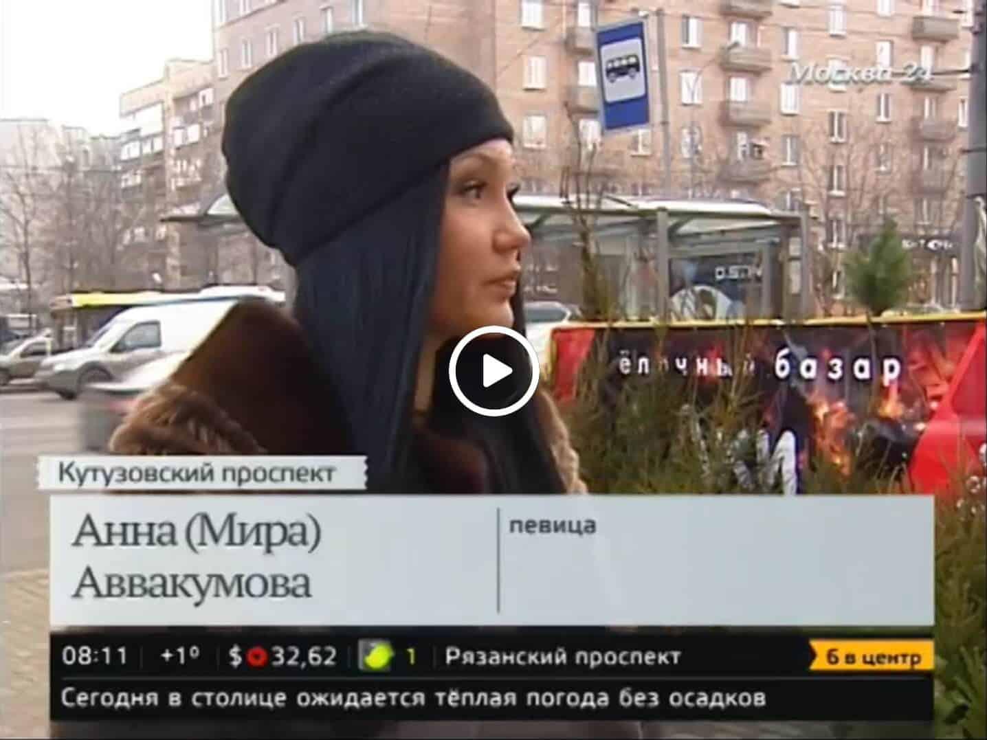 Интервью Москва 24 Мира