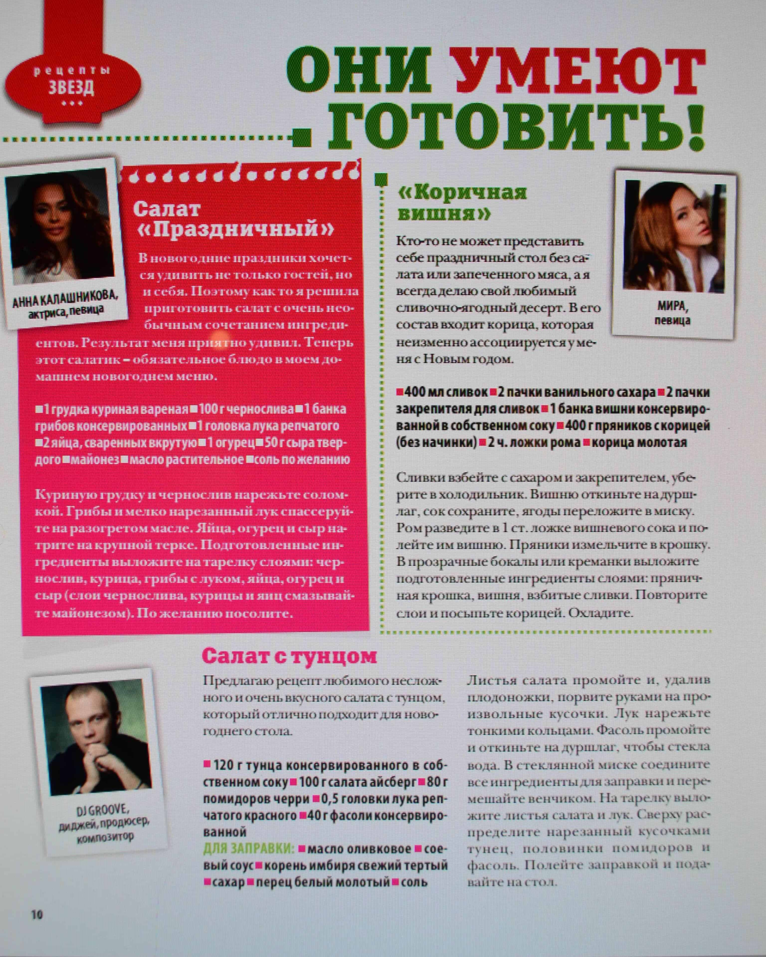 Кулинарные рецепты от Миры, Анны Калашниковой и DJ GROOVE