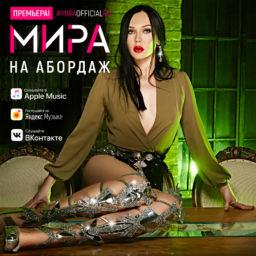 mira-ha-abordaj-vk-apple-yandex