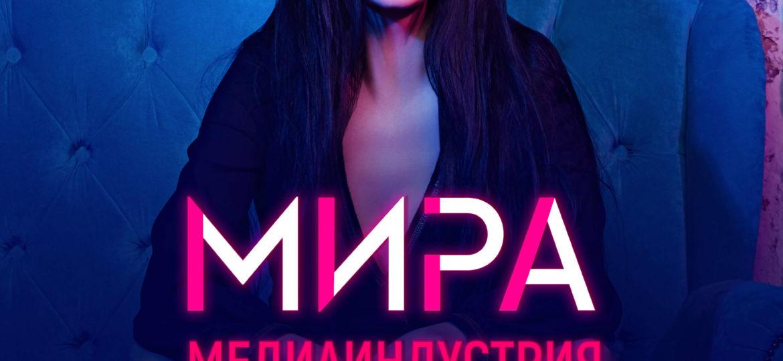 Мира - Медиаиндустрия - Remix