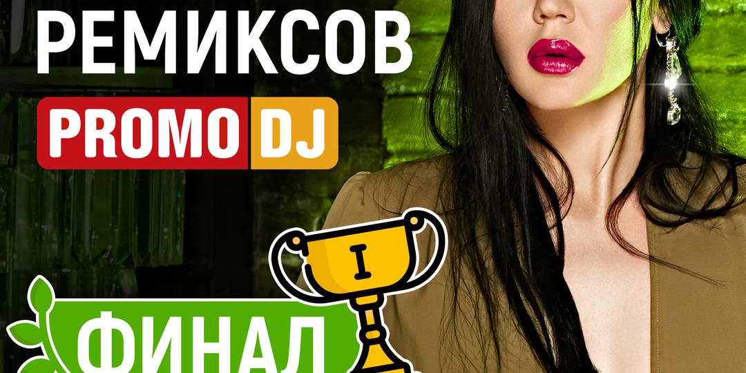 Мира объявляет окончание конкурса ремиксов на свою новую песню «На Абордаж»!